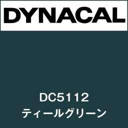 ダイナカル DC5112 ティールグリーン(DC5112)