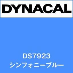 ダイナサイン DS7923 シンフォニーブルー(DS7923)
