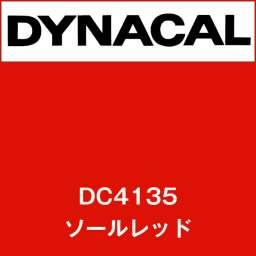 ダイナカル DC4135 ソールレッド(DC4135)