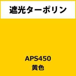 遮光ターポリン APS450 黄(APS450)