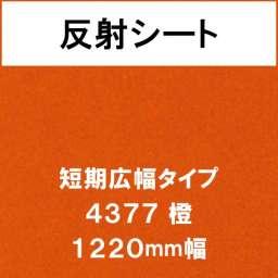 反射シート 短期広幅タイプ 4377 橙(4377)