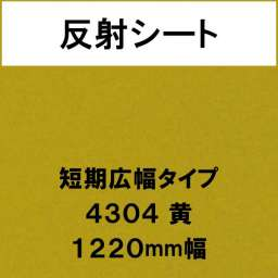 反射シート 短期広幅タイプ 4304 黄(4304)