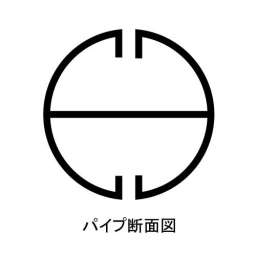 H型パイプ カット対応_C