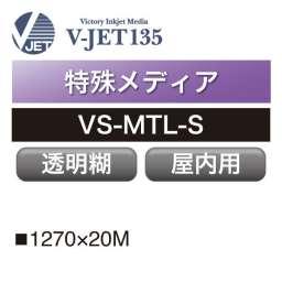 溶剤用 V-JET135 メタルシート シルバー鏡面 透明糊 屋内用 VS-MTL-S(VS-MTL-S)