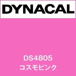 ダイナサイン DS4805 コスモピンク(DS4805)