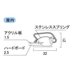 ポスターグリップ PG-32R 屋内用(PG-32R)_D