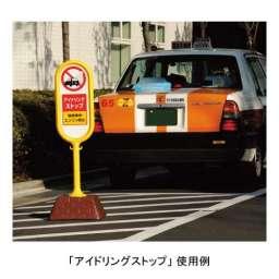 サインポスト 「駐車場」(イエロー:(片面)867-861YE (両面)867-862YE グリーン:(片面)867-861GR (両面)867-862GR)_E