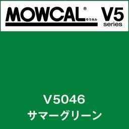 モウカルV5 V5046 サマーグリーン(V5046)