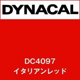 ダイナカル DC4097 イタリアンレッド(DC4097)