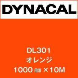 ダイナカルルミノ DL301 オレンジ(DL301)