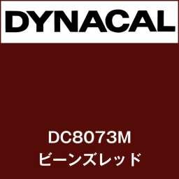 ダイナカル DC8073M ビーンズレッド(DC8073M)