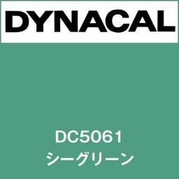 ダイナカル DC5061 シーグリーン(DC5061)