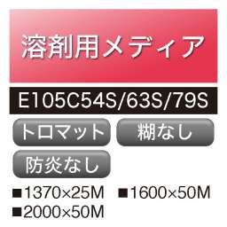 溶剤用 クロスポンジメディア トロマット 糊なし E105C(E105C54S・E105C63S・E105C79S)