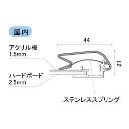 ポスターグリップ PG-44R 屋内用(PG-44R)_B