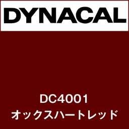 ダイナカル DC4001 オックスハートレッド(DC4001)
