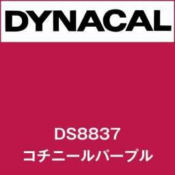 ダイナサイン DS8837 コチニールパープル(DS8837)