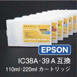 水性用jetink エプソンMAXART互換IC38A・39A リユース純正カートリッジ(R-IC38A・R-IC39A)