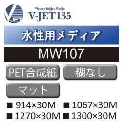 水性用 PET合成紙 糊なし MW107(MW107)