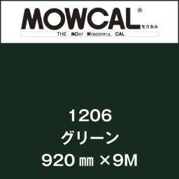 モウカル 反射シート 1206 グリーン(1206)