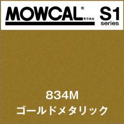 モウカルS1 834M ゴールドメタリック(834M)
