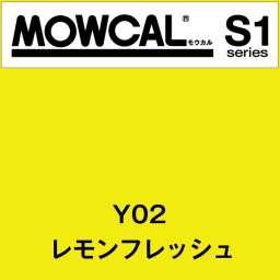 モウカルS1 Y02 レモンフレッシュ(Y02)