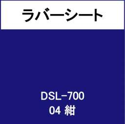 ラバーシート インクシート DSL-700 紺(DSL-700)