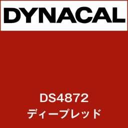 ダイナサイン DS4872 ディープレッド(DS4872)