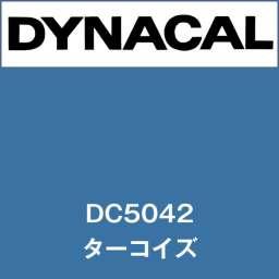 ダイナカル DC5042 ターコイズ(DC5042)
