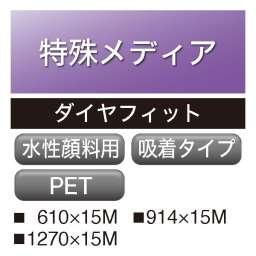 水性顔料用 ダイヤフィット PET 吸着 MQ-011(MQ-011)