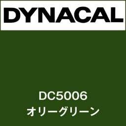 ダイナカル DC5006 オリーグリーン(DC5006)