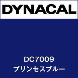 ダイナカル DC7009 プリンセスブルー(DC7009)