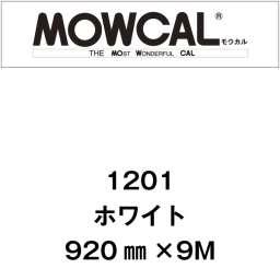 モウカル 反射シート 1201 ホワイト(1201)
