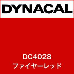 ダイナカル DC4028 ファイヤーレッド(DC4028)