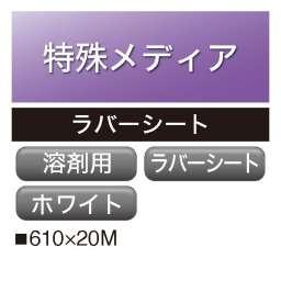 溶剤用 ラバーシート IJ-W50 白ベース(IJ-W50)