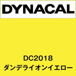 ダイナカル DC2018 ダンデライオンイエロー(DC2018)