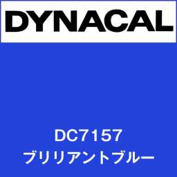 ダイナカル DC7157 ブリリアントブルー(DC7157)