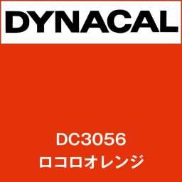 ダイナカル DC3056 ロコロオレンジ(DC3056)