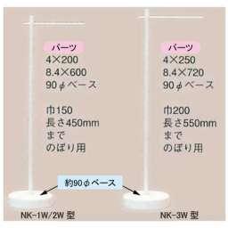 ミニのぼり立て台 8.4φ(NK-1W型)_A