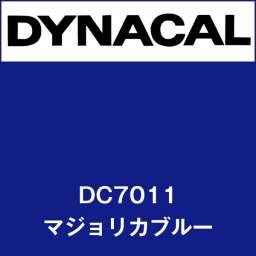 ダイナカル DC7011 マジョリカブルー(DC7011)