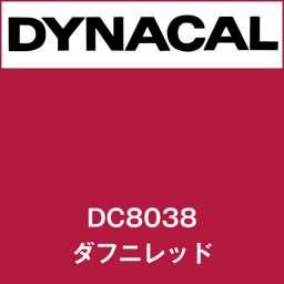 ダイナカル DC8038 ダフニレッド(DC8038)