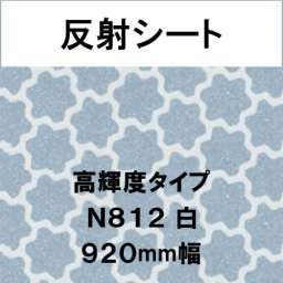 反射シート 高輝度タイプ N812 白(N812)