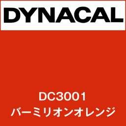ダイナカル DC3001 バーミリオンオレンジ(DC3001)
