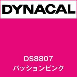 ダイナサイン DS8807 パッションピンク(DS8807)