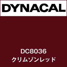 ダイナカル DC8036 クリムゾンレッド(DC8036)