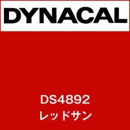 ダイナサイン DS4892 レッドサン(DS4892)