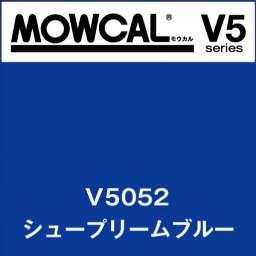 モウカルV5 V5052 シュープリームブルー(V5052)