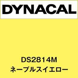 ダイナサイン DS2814M ネープルスイエロー(DS2814M)