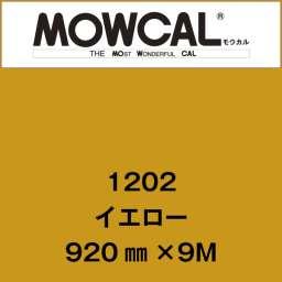 モウカル 反射シート 1202 イエロー(1202)