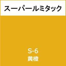 スーパールミタック S-6 黄橙(S-6)