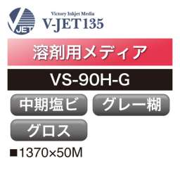 溶剤用 V-JET135 中期 塩ビ グロス グレー糊 VS-90H-G(VS-90H-G)